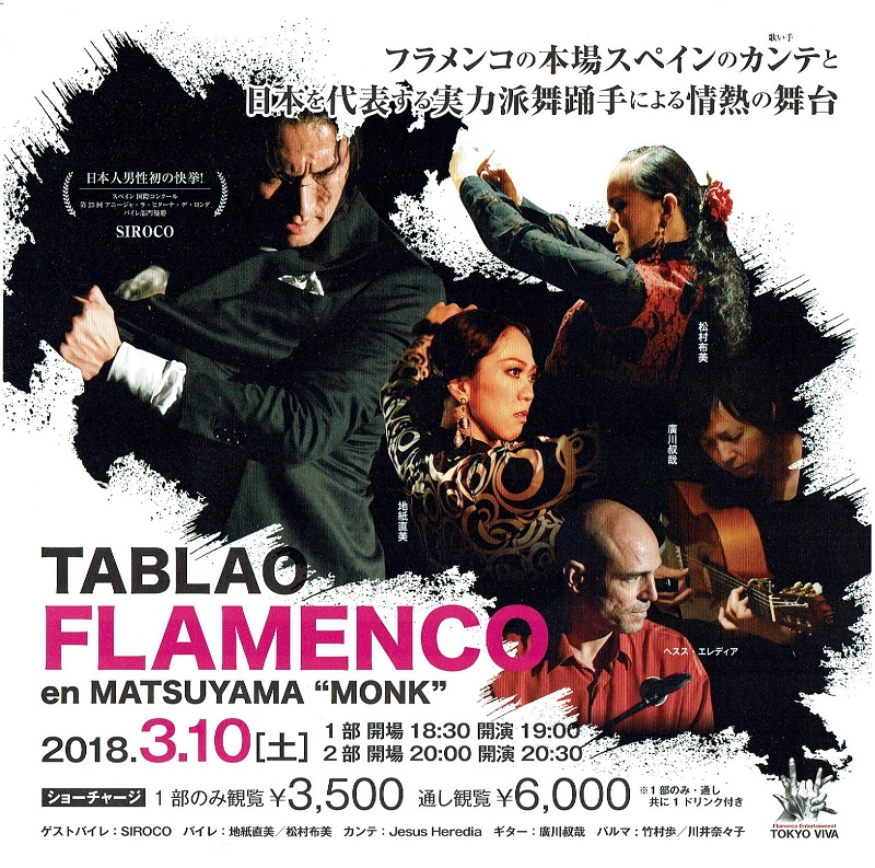3/10 TABLAO FLAMENCO
