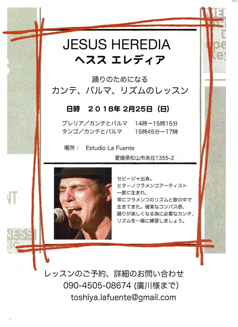 2/25 ヘスス・エレディア クルシージョ!