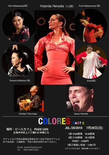 2019-07-28(日)フラメンコライブ COLORES PART2
