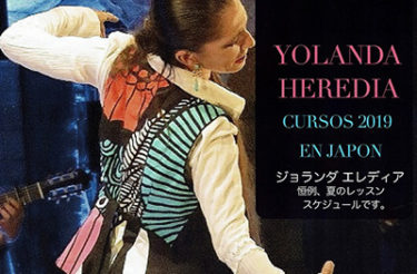 2019-07-21(日) Yolanda Heredia クルシージョ