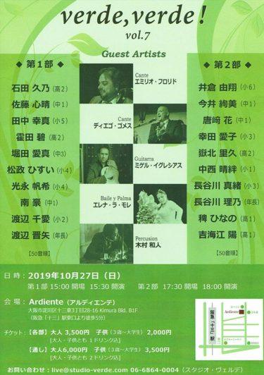 2019.10.27(日) Verde,Verde Vol.7
